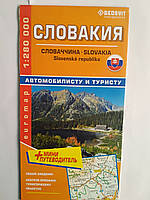 Карта Словакии для автомобилиста и туриста (масштаб 1:280000)