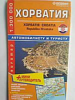 Карта Хорватии, автомобильная и туристическая в масштабе 1:300000