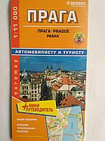 Автомобильная и туристическая карта Праги в масштабе 1:15000