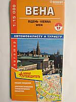 Карта Вены для автомобилиста и туриста 1:15000