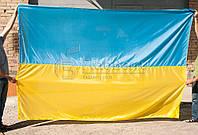 Флаг Украины сшивной 200*300 см., искуственный шелк