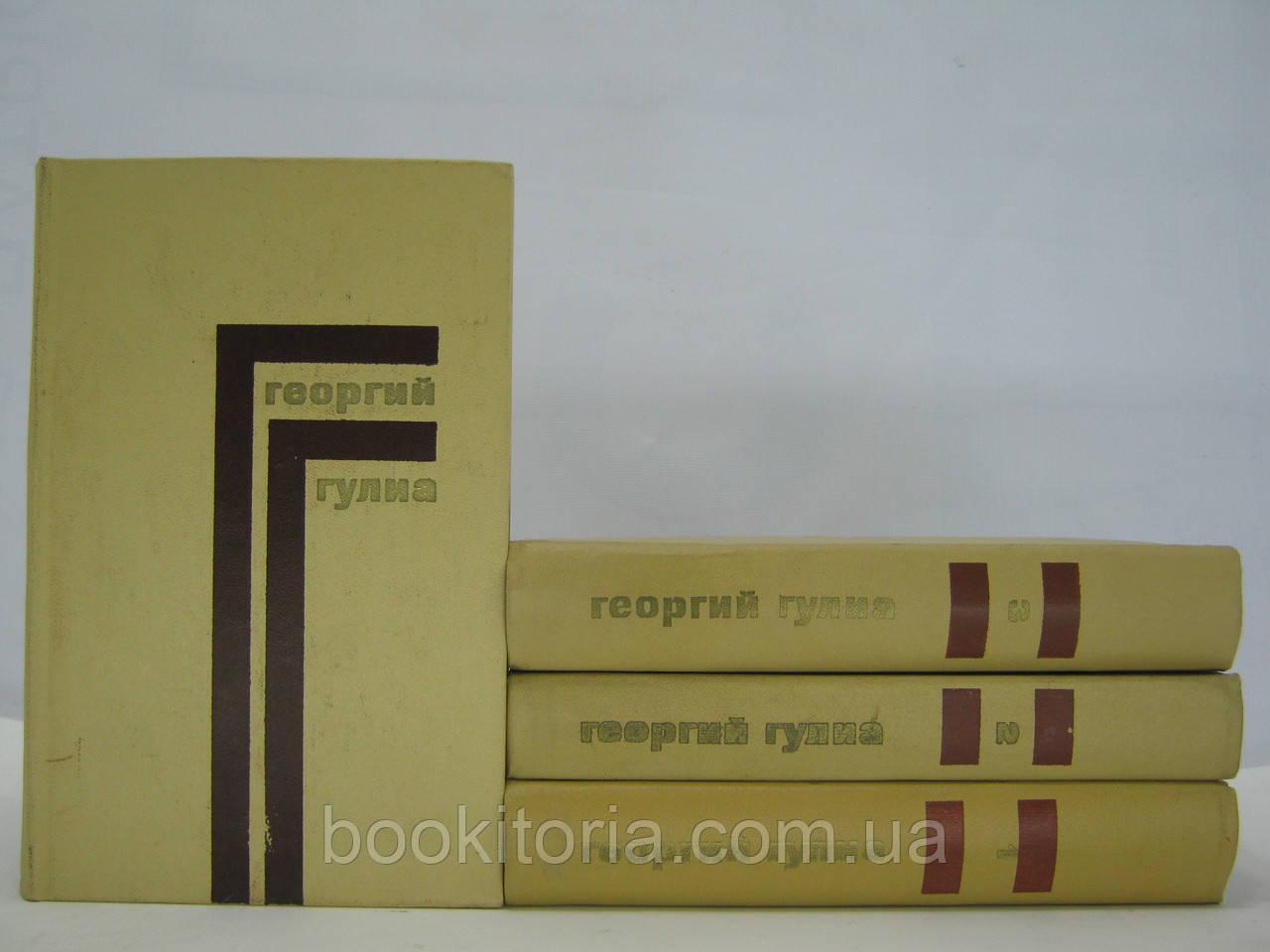 Гулиа Г. Собрание сочинений в четырех томах (б/у).