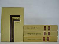 Гулиа Г. Собрание сочинений в четырех томах (б/у)., фото 1