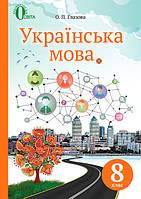 Глазова О. П. «Українська мова» підручник для 8 класу