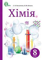 Хімія. Підручник, 8 кл. (НОВА ПРОГРАМА) Василенко С.В.