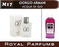 Духи на разлив Royal Parfums Giorgio Armani «Acqua di Gio» (Джорджио Армани Аква ди Джио)  50 мл.