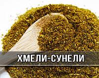 Хмели-сунели 100 г (специи)