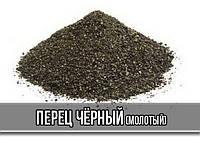Перец черный молотый 100 г (специи)
