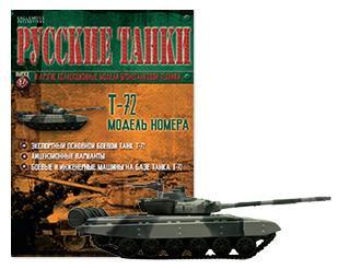 Модель коллекционная Русские Танки (Eaglemoss) №67 Т-72 (1:72)
