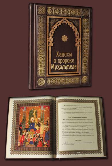 Хадисы Пророка Мухаммеда - Магазин Кошара в Киеве
