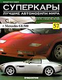 Модель Суперкары (ДеАгостини) №57 Mercedes GL500