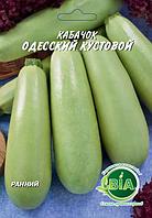 Кабачок Одесский кустовой (15 г.) (в упаковке 10 шт)