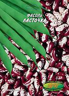 Фасоль Ласточка (20 г.)  (в упаковке 10 шт)