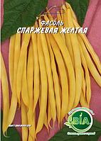 Фасоль Спаржевая желтая (20 г.)  (в упаковке 10 шт)