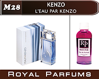 Духи на разлив Royal Parfums   Kenzo «L'eau par Kenzo» (Кензо Ле Пар Кензо)  50  мл.