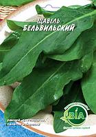 Щавель Бельвийский (5 г.) (в упаковке 10 шт)