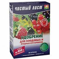 Удобрение Чистый лист, для плодовых и ягодных кустарников, 0,3 кг