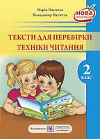 Тексти для перевірки техніки читання. 2 клас