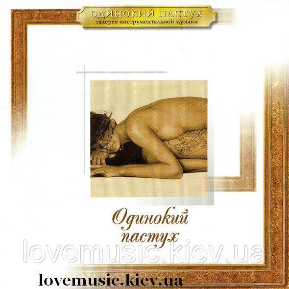Музичний сд диск ОДИНОКИЙ ПАСТУХ (2003) (audio cd)