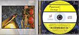 Музичний сд диск ОДИНОКИЙ ПАСТУХ (2003) (audio cd), фото 2