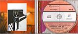 Музичний сд диск ОДИНОКИЙ ПАСТУХ 3 (2003) (audio cd), фото 2