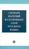 Бурцева, В. В.  Словарь наречий и служебных слов русского языка