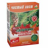 Удобрение Чистый лист, для хвойников - осень, 0,3 кг