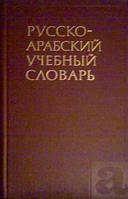 Шарбатов, Г. Ш.  Русско-арабский учебный словарь