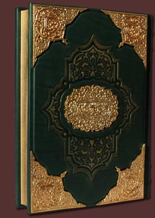 Коран большой с литьём - Магазин Кошара в Киеве