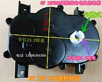Рулевой редуктор #4 12V280 для детского электромобиля BMW X8