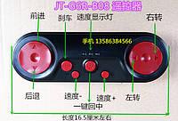 Пульт д/у JT-G6R-B08 2.4GHz для детского электромобиля SX-128