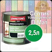 "Антисептик ""Johnstones Quick Dry Satin Woodstain-Англия"" Полуматовый 2,5лт., фото 1"