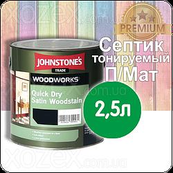 "Антисептик ""Johnstones Quick Dry Satin Woodstain-Англия"" Полуматовый 2,5лт."