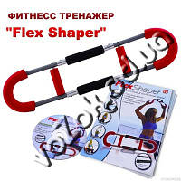 Тренажер для всего тела Flex shaper (Флэкс Шейпер), фото 1
