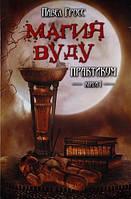 Магия Вуду. Практикум (в 2-х томах). Гросс П.