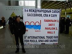 Крокус Экспо. Москва 2009 г.