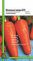 Семена моркови  Московская зимняя(любительская упаковка) 3 гр.