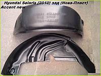 Подкрылки задние Хюндай Акцент (2010-) Hyundai Accent