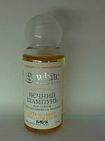 Пробник шампуни серии «Яичный»  для сухих и ослабленных волос.