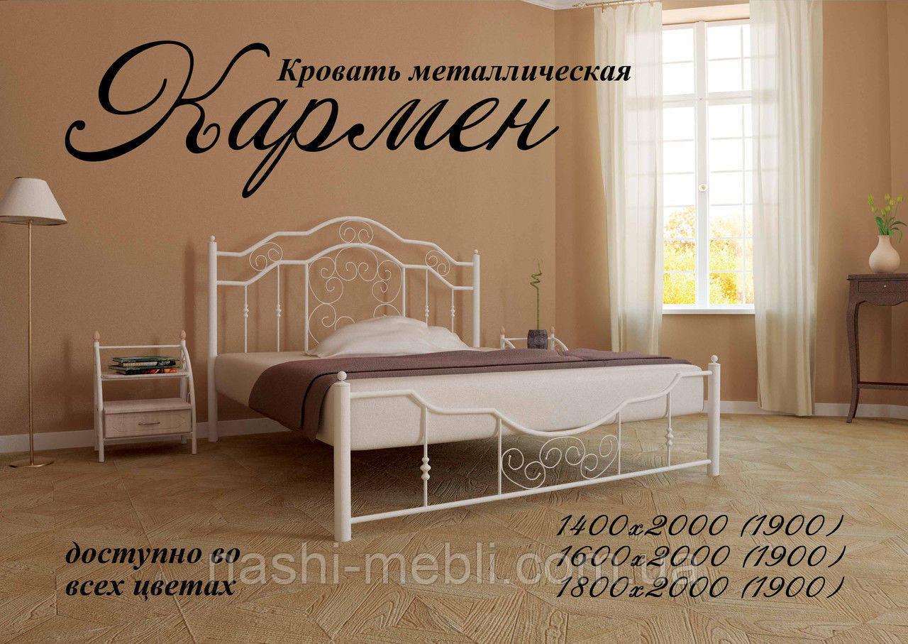 Металеве ліжко Кармен