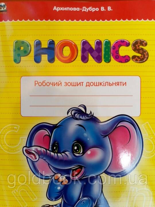 Англійська мова для дошкільнят Phonics. Робочий зошит.