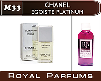 Духи на разлив Royal Parfums Chanel «Egoiste Platinum» (Шанель Эгоист Платинум) 50  мл.