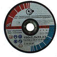 Круг отрезной ЗАК-150х2,0мм