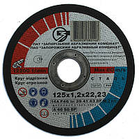 Отрезной круг ЗАК-125х1,2мм