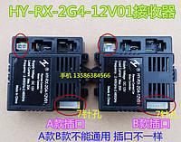 Блок управления HY-RX-2G4-12V01 тип B для детского электромобиля