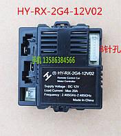 Блок управления HY-RX-2G4-12V02 детского электромобиля