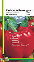 Семена перца Калифорнийское чудо, красный(любительская упаковка)0,5гр.