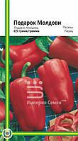 Семена перца Подарок Молдовы                            (любительская упаковка)0,5 гр