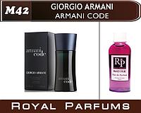 Духи на разлив Royal Parfums Giorgio Armani «Code» («Армани «Код») 100 мл.