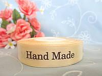 """Лента атласная, с надписью """"Handmade"""", 1,5 см, цвет кремовый"""